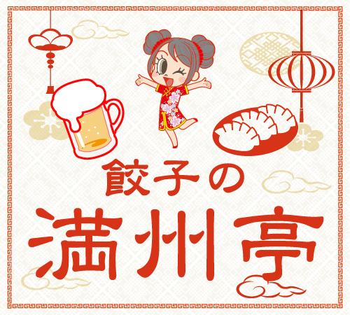 JR神戸・餃子の満州亭・紹興酒と共に中華料理をお届け